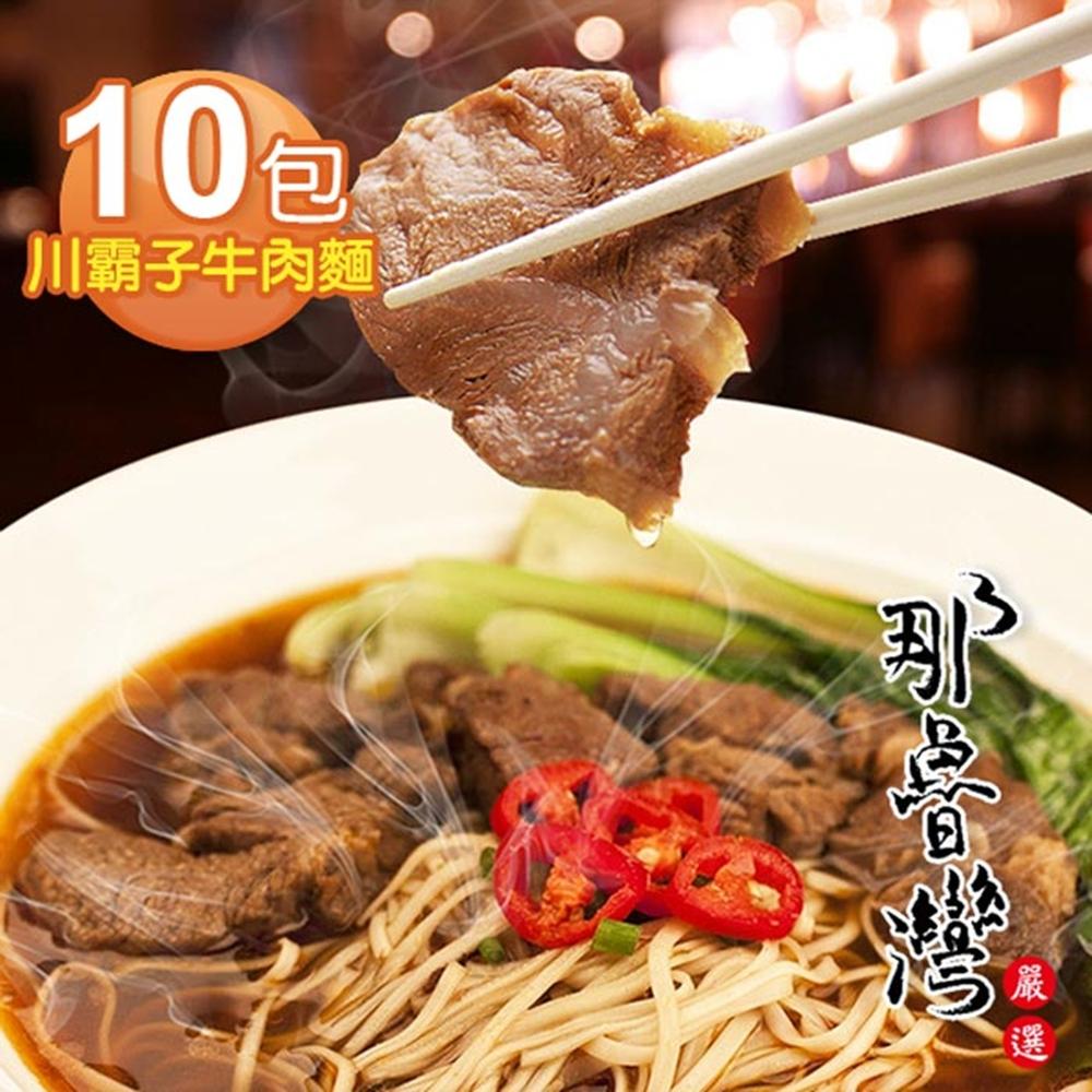 【那魯灣】川霸子牛肉麵 10包  (385g/包)
