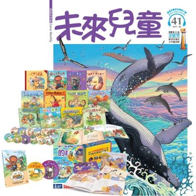 未來兒童 (1年12期) 贈 動物EQ故事繪本(12書) + 中國故事創意繪本(4書)