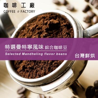咖啡工廠 台灣鮮烘綜合咖啡豆-特選曼特寧風味(450g)