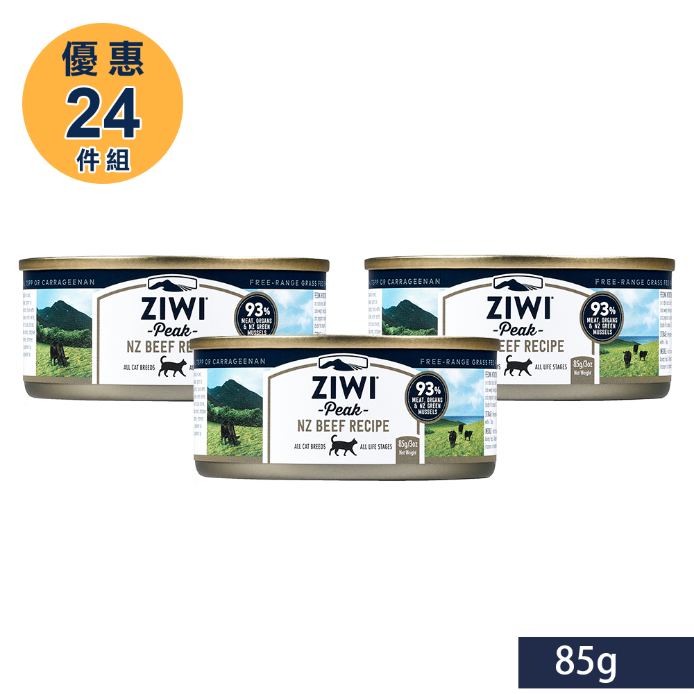 ZiwiPeak巔峰 93%鮮肉貓 牛肉 85G (一箱24罐)