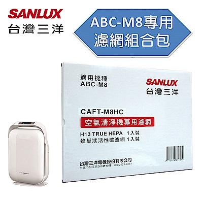 【SANLUX 台灣三洋】空氣清淨機ABC-M8濾網配件(CAFT-M8HC)