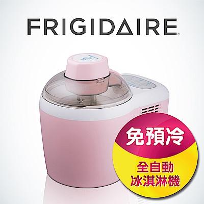 美國Frigidaire富及第 全自動冰淇淋機