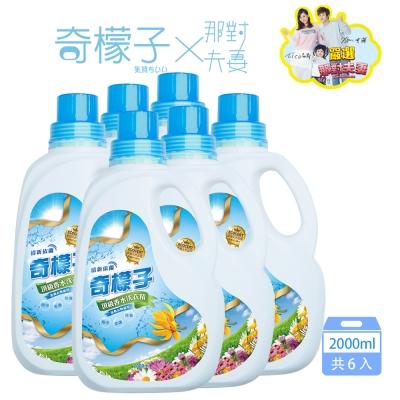 奇檬子X那對夫妻 清新伊蘭頂級香水洗衣精2000ML瓶買4送2 共6入