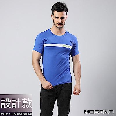 男內衣 設計師聯名-時尚型男短袖衫/T恤  藍色 MORINOxLUCAS