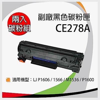 【兩支入】HP 惠普 CE278A 副廠相容性碳粉匣