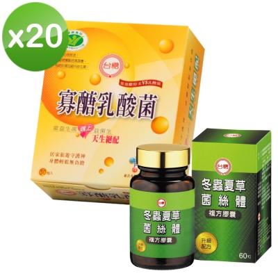 台糖-寡醣乳酸菌-30包-盒-x20盒-贈台糖冬蟲