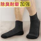 源之氣 竹炭消臭短統透氣運動襪/男女 深灰(加厚) 3雙組 RM-30206