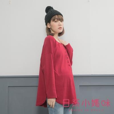 日系小媽咪孕婦裝-韓製孕婦裝-百搭基本款排釦領素面磨毛上衣-共三色