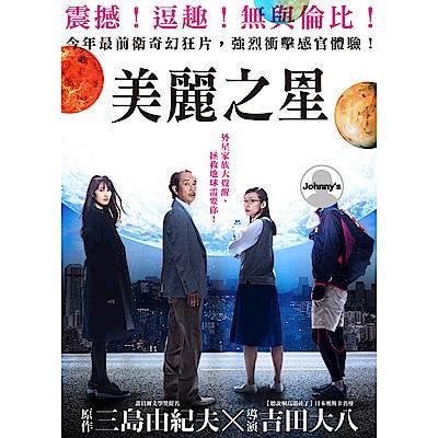美麗之星 DVD