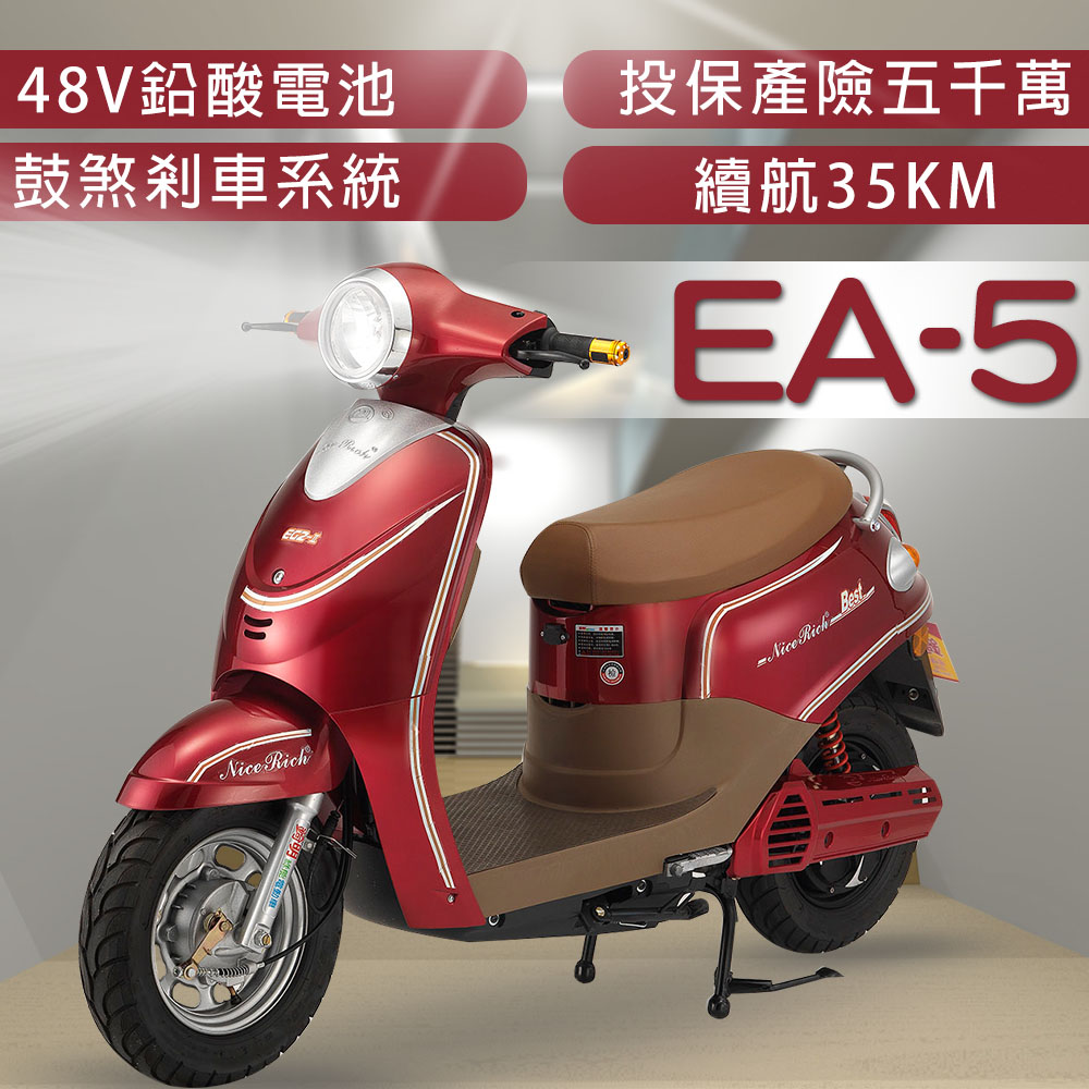 【e路通】EA-5 偉士達人 48V 鉛酸 鼓煞剎車 直筒液壓前後避震 電動車