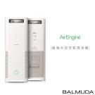 BALMUDA AirEngine 空氣清淨機 (白 x 香檳金)