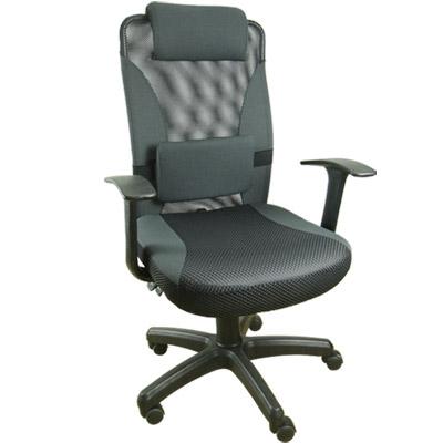 Mr. chair 護腰美人透氣電腦椅(二色)