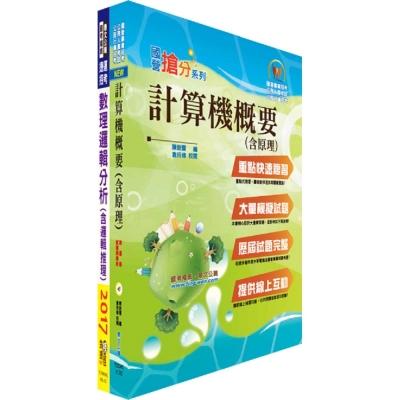 兆豐國際商業銀行(系統操作人員)套書(贈題庫網帳號、雲端課程)