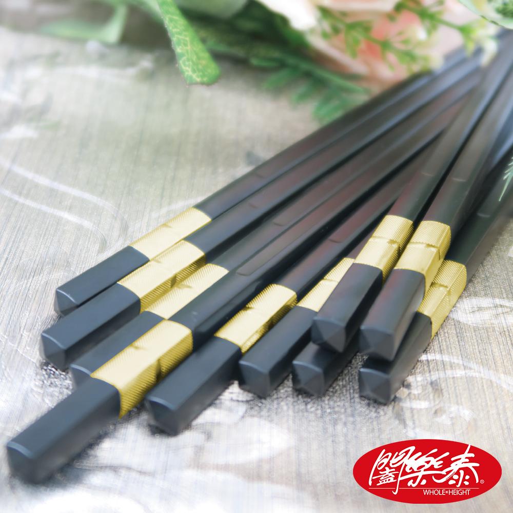 《闔樂泰》鍍金/銀簡約食安筷(10雙入)(筷子 / 環保筷 / 合金筷)
