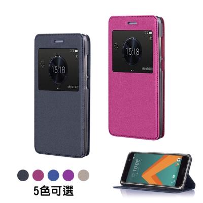 揚邑 HTC ONE 10/M10 金沙方窗車線側立智能休眠隱形磁扣皮套
