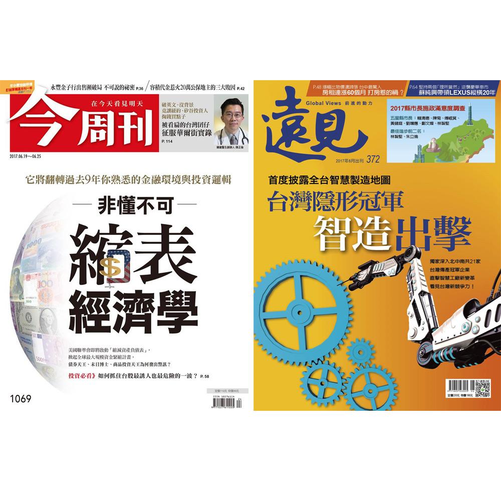 今周刊 (1年52期) + 遠見雜誌 (1年12期)