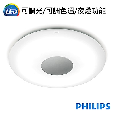飛利浦 PHILIPS 恆宇75瓦LED可調色溫吸頂燈-附遙控器(33344)