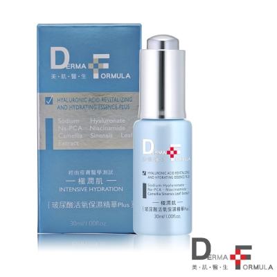 DF美肌醫生-玻尿酸保濕精華Plus30ml