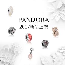 Pandora 暢貨出清指定品75折