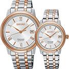 SEIKO精工 Presage 經典機械對錶(SRPC06J1+SRP856J1)-雙色版