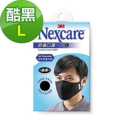 3M Nexcare舒適口罩-黑色L