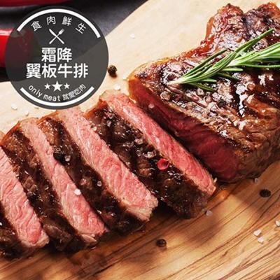 食肉鮮生 美國choice級翼板牛排(170g/片)(任選)