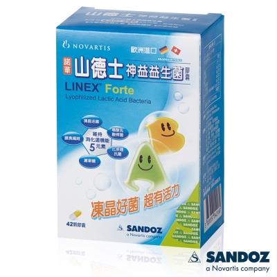 SANDOZ山德士-諾華製藥 神益益生菌(42顆/盒)