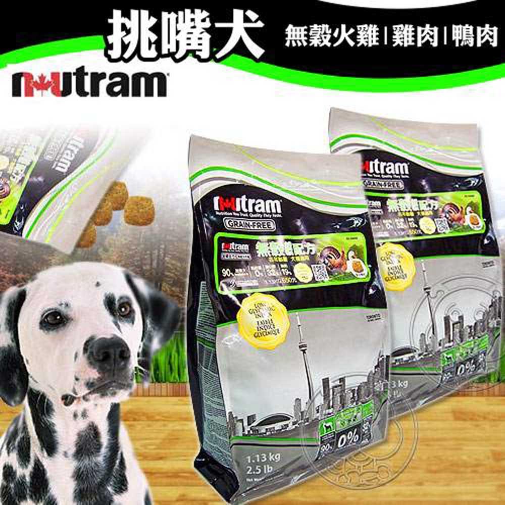 Nutram 紐頓 挑嘴犬無穀火雞│雞肉│鴨肉綠標原粒2.5磅1.13kg送雙盆狗碗