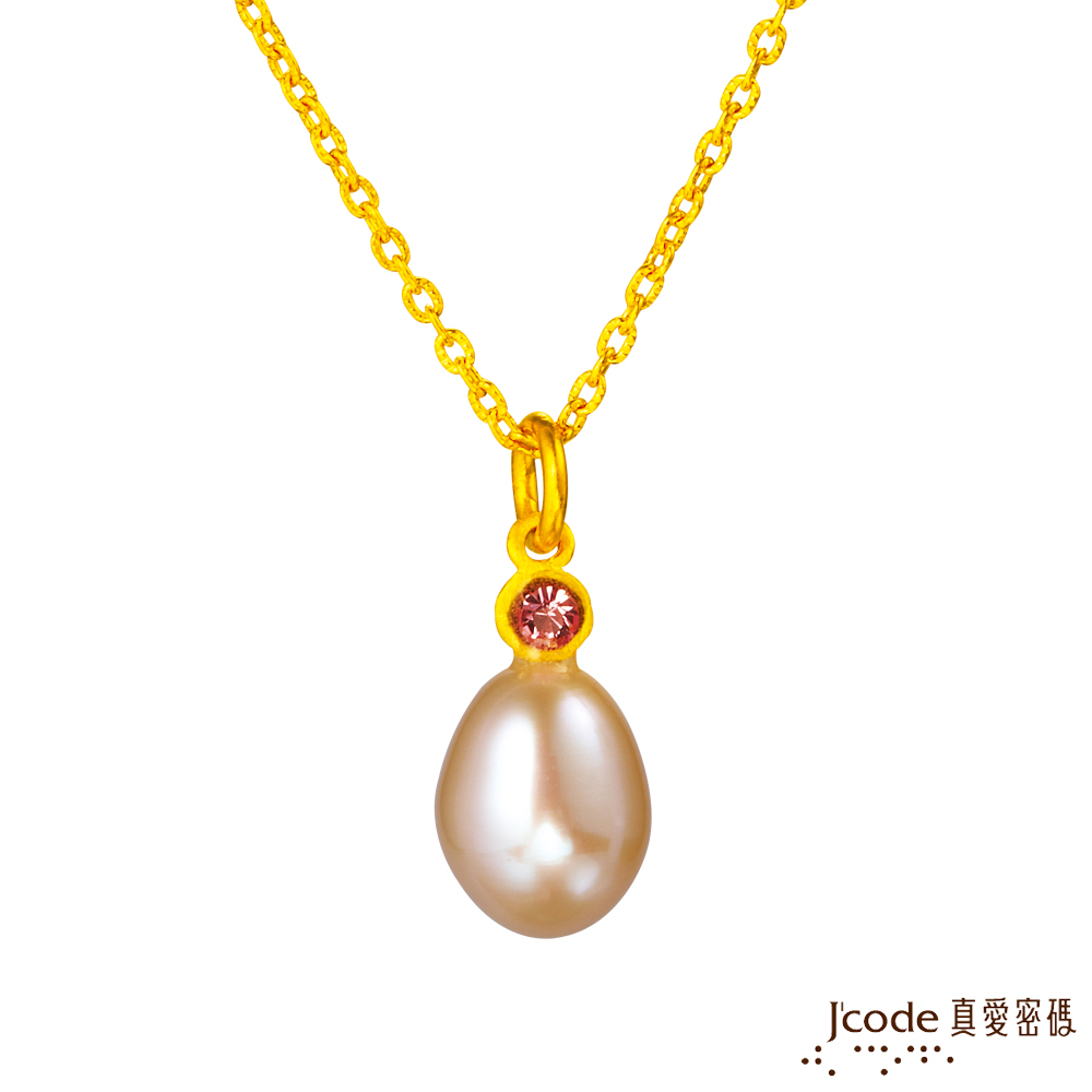 J'code真愛密碼金飾 珍情黃金/珍珠墜子 送項鍊