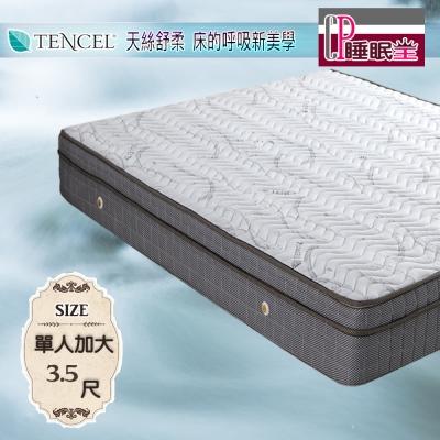 CP睡眠王 舒柔天絲透氣三線獨立筒單大3.5尺(四邊升級-4D透氣網式舒柔布)