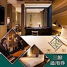(台北/礁溪)東旅休閒集團 三館住宿通用券
