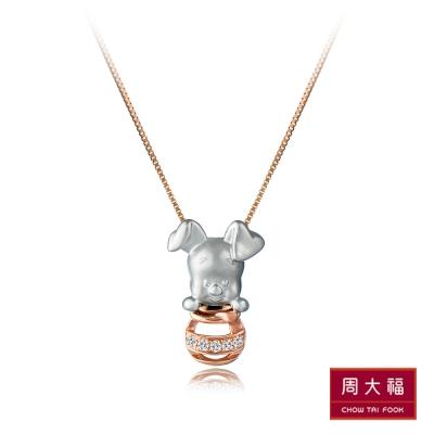 周大福 迪士尼經典系列 小豬蜂蜜罐鑽石18K玫瑰金吊墜(不含鍊)