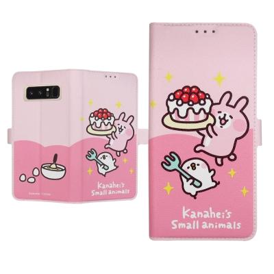正版授權 卡娜赫拉 Samsung Galaxy Note 8 彩繪磁力皮套(蛋...