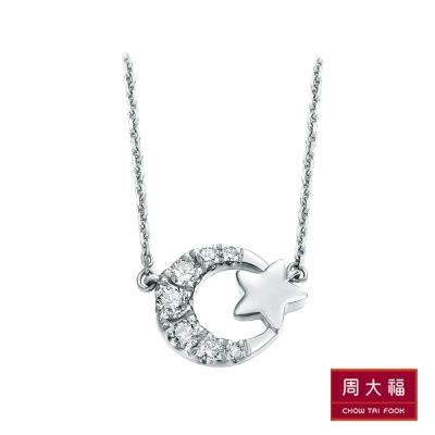 周大福 小心意系列 閃耀月亮星辰鑽石 18 白K金項鍊