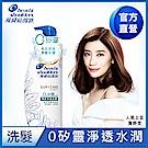 海倫仙度絲 微米淨透水潤0%矽靈洗髮乳500ml