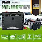 Philo 飛樂 磷酸鋰鐵電瓶外掛式救車備用電源(LIP-PD10 )蜂鳴器