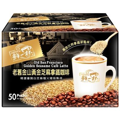 鮮一杯 老舊金山黃金芝麻拿鐵咖啡(20gx50入)