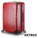 ARTBOX-光速疾風EVO 20吋碳纖維紋PC鏡面可加大行李箱(紅色)