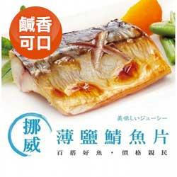 挪威薄鹽鯖魚片 180g