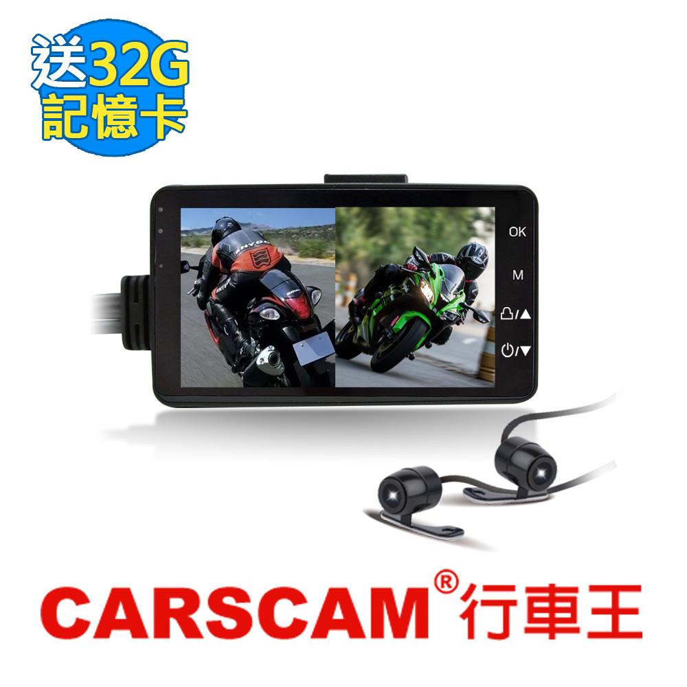 CARSCAM行車王 CR09 機車分離式雙鏡頭行車記錄器-加贈32G記憶卡