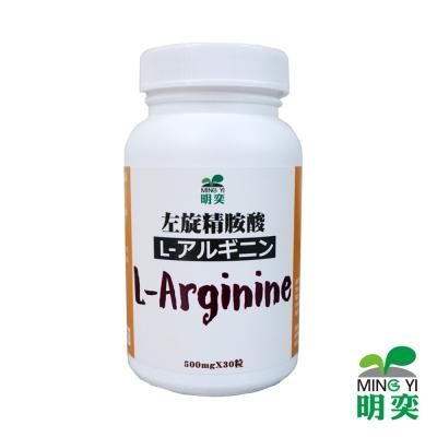 【明奕】左旋精胺酸(30粒/瓶)-1瓶