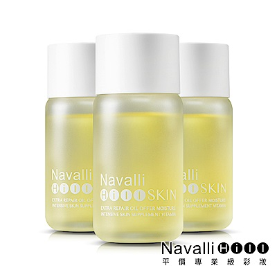 NH專業彩妝 保濕修護精華油[3入組]