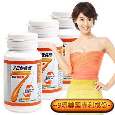 Minibody纖活 7日飽食機3瓶(30錠/瓶)