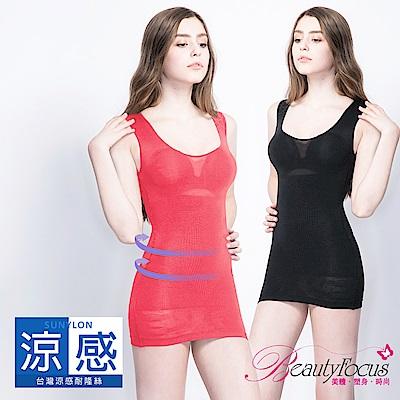 塑衣 180D涼感機能雕塑內搭衣(2件組)BeautyFocus