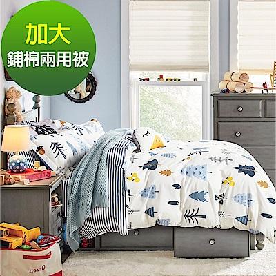 Ania Casa月光森林 加大鋪棉兩用被套 100%精梳純棉 加大床包四件組