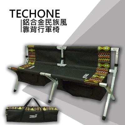 TECHONE 鋁合金民族風靠背行軍椅