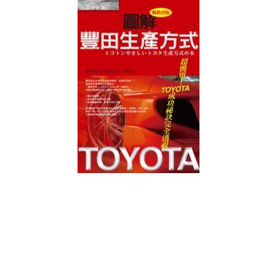 圖解豐田生產方式