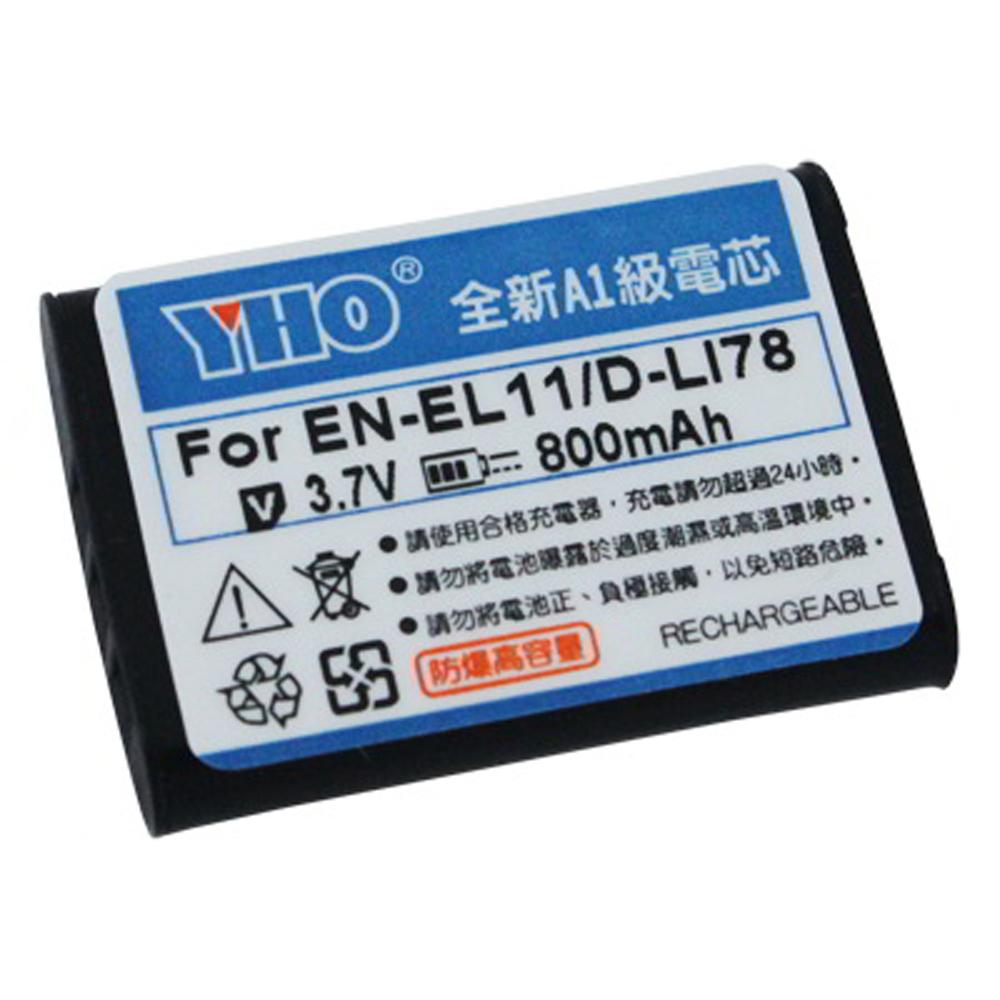 YHO NIKON EN-EL11 高容量防爆鋰電池