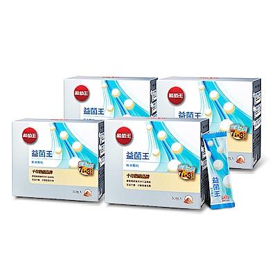 葡萄王 益菌王粉末顆粒30包*4盒(7效活菌 每粒高達150億活菌數)