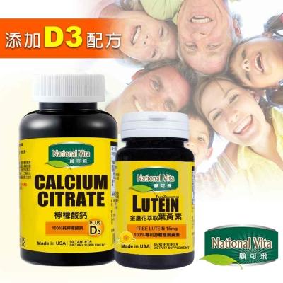 母親節超低價-National Vita 顧可飛檸檬酸鈣+黃金比例金盞花(葉黃素)軟膠